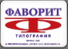 Типография ФАВОРИТ